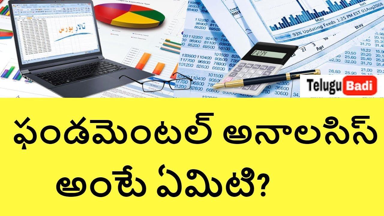 Fundamental Analysis in Stock Market | Stock market basics for beginners  Telugu | Telugu Badi