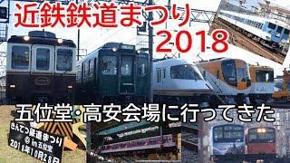 103系好きの鉄道旅実況#6 近鉄鉄道祭り2018 五位堂・高安会場に行ってきた