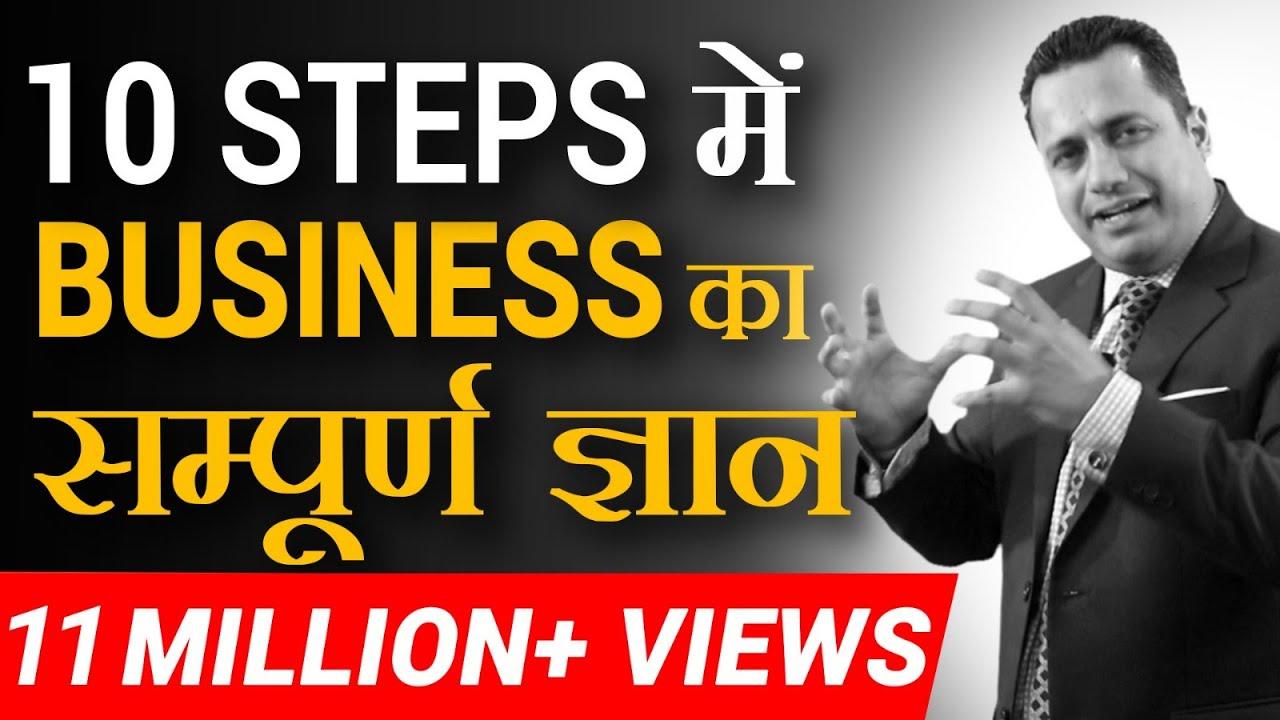 10 Steps में Business का संपूर्ण ज्ञान | Startup Success Formula | Dr. Vivek Bindra
