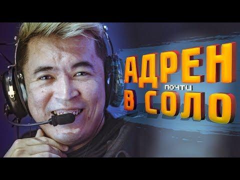 #2 ДЯДЯ АДРЕН В СОЛО ЗАВЁЗ ТУРИК ФЕЙЗАМ