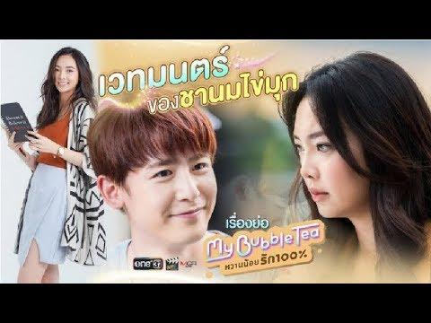 Trà Sữa Thoát Ế Tập 2 Vietsub | Phim Thái Lan