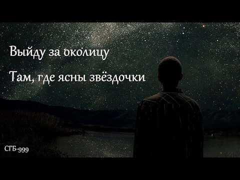 Владимир Коряковцев - Выйду за околицу там, где ясны звёздочки
