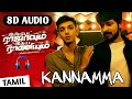 Kannamma Unna Manasil 8D Audio Song - ispade rajavum idhaya raniyum Tamil 8D Audio | Use Headphones Mp3
