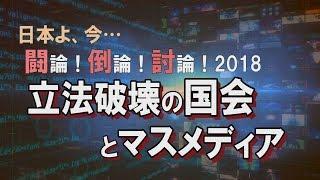 【討論】立法破壊の国会とマスメディア[桜H30/6/30]