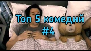 Топ 5 комедий #4