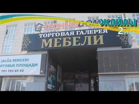 """Крупный магазин мебели и текстиля в Астане   ТД """"Жайлы"""""""