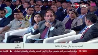 بالفيديو.. السيسي: مصر لن يبنيها إلا أبنائها