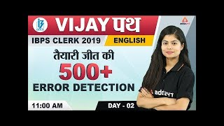 IBPS Clerk 2019 | English | 500+ Error Detection and Correction
