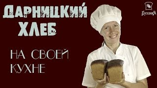 Выпечка хлеба. Дарницкий хлеб на ржаной закваске! Самый быстрый в приготовлении хлеб на закваске!