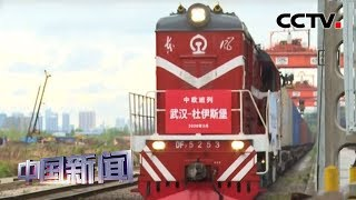 [中国新闻] 武汉始发中欧班列今天恢复常态化开行 | 新冠肺炎疫情报道