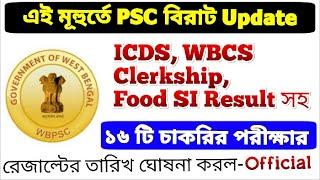 এই মূহুর্তে ICDS | Clerkship । Food SI । WBCS সহ ১৬ টি পরীক্ষার রেজাল্টের update - Official. Psc
