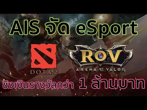 AIS ลุยจัด eSport แข่งเกม ROV และ DOTA 2 ชิงเงินรางวัลกว่า 1.6 ล้านบาท - วันที่ 10 Jul 2018