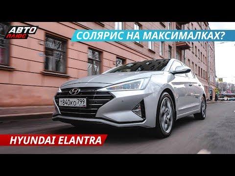 Чем новая Hyundai Elantra хуже старой? | Наши тесты