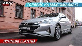Чем новая Hyundai Elantra 2019 хуже старой?