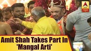 Jagannath Rath Yatra 2018: BJP President Amit Shah Takes Part In 'Mangal Arti' | ABP News