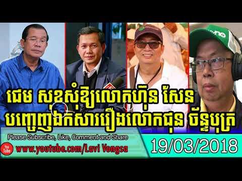 Mr James Sok Don't Believe Hun Sen   Khmer hot news facebook today   Khmer news today