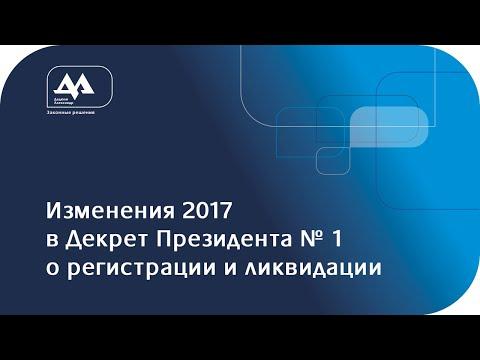 Изменения 2017 в Декрет Президента № 1 о регистрации и ликвидации