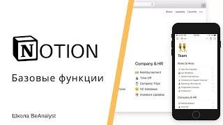 урок 2 - Обзор Функций Notion  Курс Ведение документации в Notion от Школы BeAnalyst