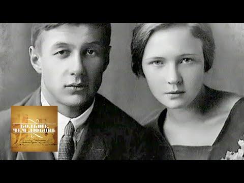 Ольга Берггольц и Борис Корнилов. Больше, чем любовь
