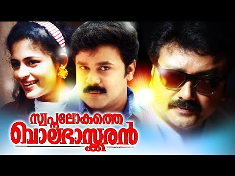Malayalam Latest Full Movie | Swapna Lokathe Balabhaskaran | Comedy Movie Ft. Jayaram, Dileep, Annie