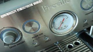 브레빌870 압력게이지 높이는 방법