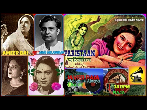 AMEER BAI-Film-PARISTAN-[1944]~Phool Uthi,,Aaj Sapne Si Chha Gayi Bahar-[First Time-Rarest Gem]