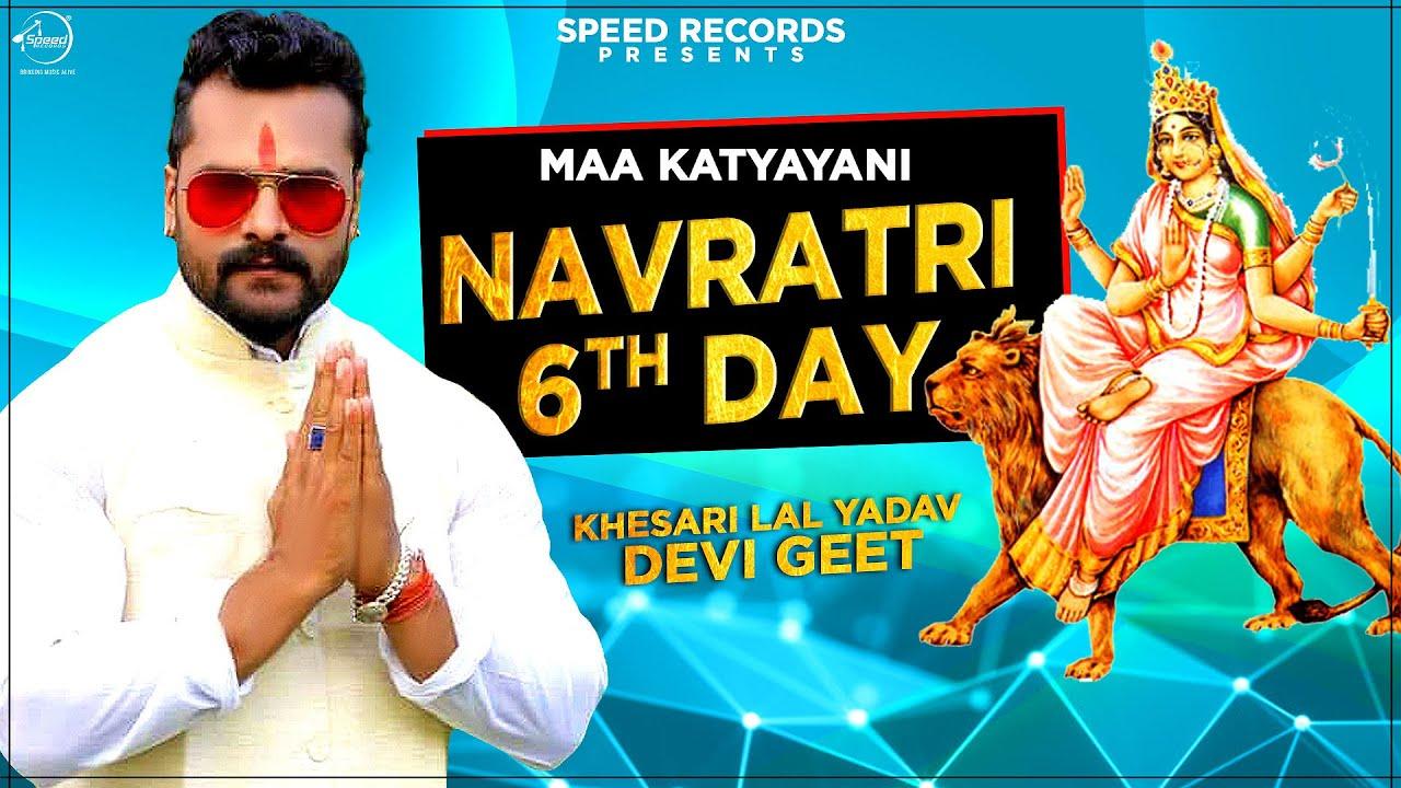 Navratri 6th Day Maa Katyayani | Khesari Lal Yadav | Devi Geet Video Jukebox | Devi Geet Video 2020