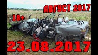 Новая Подборка Аварий и ДТП 18+ Август 2017    Кучеряво Едем