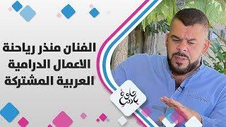 الفنان منذر رياحنة - الاعمال الدرامية العربية المشتركة