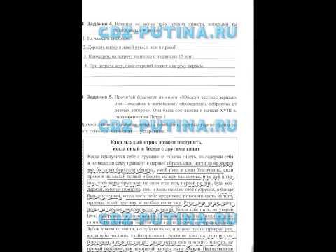 ГДЗ решебник рабочая тетрадь по обществознанию 7 класс Митькин А.С. . Задание: 6