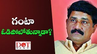 Ganta Srinivas Rao Will Defeat In Viazag North? | TDP | AP Elections 2019 | Dot News