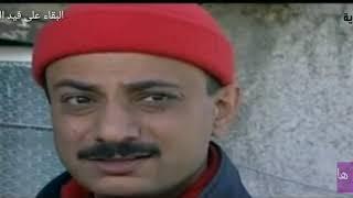 مسلسل البقاء على قيد العراق الحلقة الثانية والعشرين كاملة