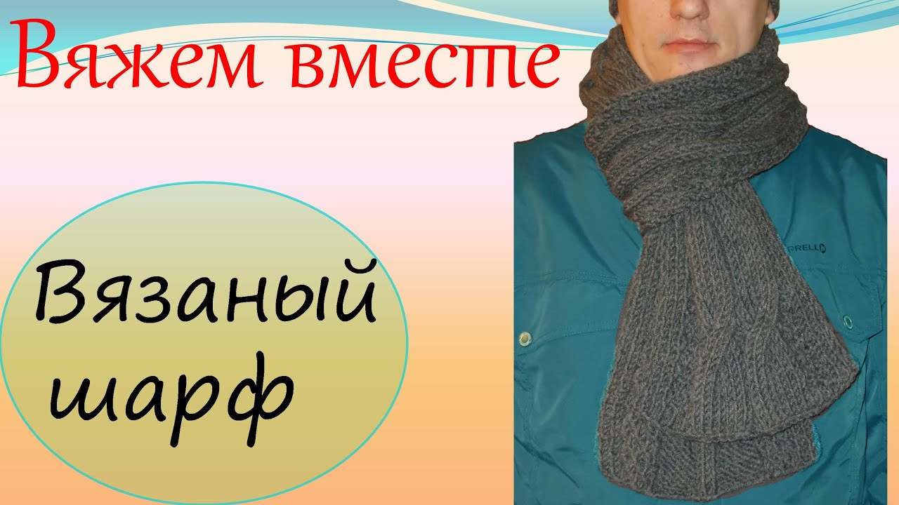 мужские шарфы спицами схемы вязания