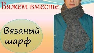 Вязание спицами  Мужской вязаный шарф