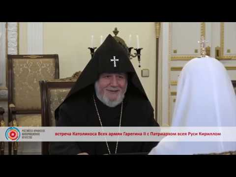 Католикос Всех армян поздравил Патриарха Кирилла с юбилеем