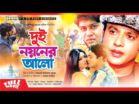 Dui Noyoner Alo ( দুই নয়নের আলো ) - Riaz | Shabnur | Ferdous | Shakil Khan | Don | Bangla Full Movie