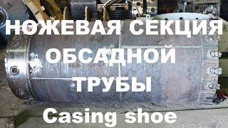 Ножевая секция обсадной трубы ТРИС Casing shoe TRIS(, 2014-04-09T14:46:34.000Z)