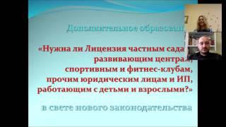 Лицензирование учебных центров. Вебинар 2. ГлавУч(, 2016-03-16T21:54:05.000Z)