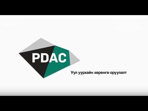 """""""PDAC - Уул уурхайн хөрөнгө оруулалт"""" Тусгай хөтөлбөр"""