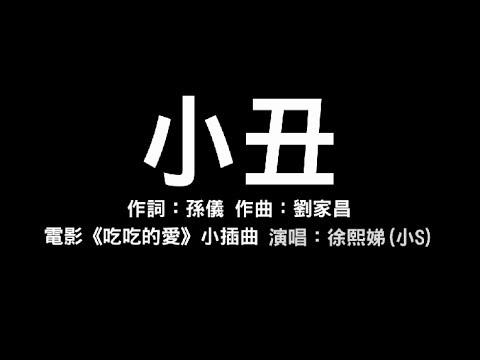 電影《吃吃的愛》小插曲 徐熙娣(小S)【小丑】完整版 歌詞字幕版