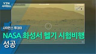 "NASA 화성서 헬기 시험비행 성공...""라이…"