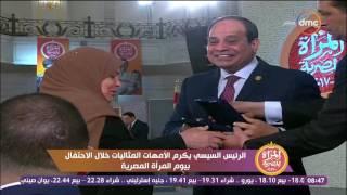 المرأة المصرية 2017 - الرئيس السيسي يقبل رأس الأم المثالية لمحافظة بني سويف