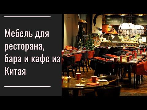 Мебель для ресторана, бара и кафе из Китая