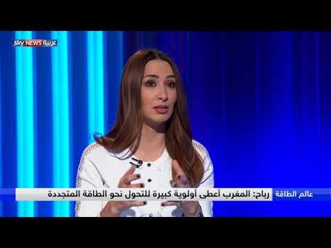 المغرب يعتزم إنتاج 52% من الكهرباء عبر مصادر متجددة في 2030  - نشر قبل 22 ساعة