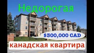 $300,000 канадских долларов. Какую квартиру можно купить за эти деньги в 40 минутах от Торонто.