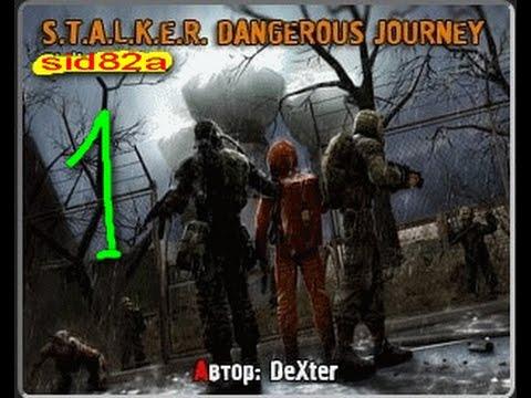 сталкер Dangerous Journey скачать торрент - фото 2