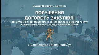 Про стягнення грошових коштів з Міністерства оборони України