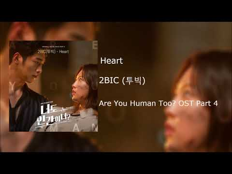 2BIC (투빅) -  Heart (Are You Human Too? OST Part 4) Instrumental