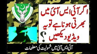 HOW TO JOIN ISI COMPLETE PROCESS