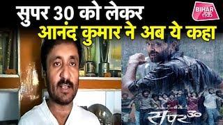 Anand Kumar ने अपने ऊपर बनी Film Super 30 को लेकर कई राज खोले ।Hrithik Roshan।Super 30